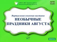 Виртуальная книжная выставка «Необычные праздники августа»