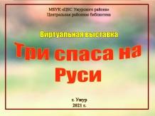 Виртуальная книжная выставка «Три спаса на Руси»