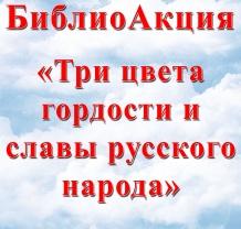 БиблиоАкцию «Три цвета гордости и славы русского народа»