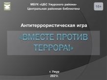 Антитеррористическая игра «Вместе ПРОТИВ террора!»