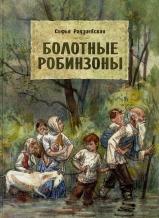 Радзиевская С.