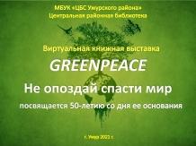 Виртуальная книжная выставка «GREENPEACE. Не опоздай спасти мир»