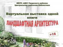 Виртуальная выставка одной книги  «Ландшафтная архитектура. История стилей»